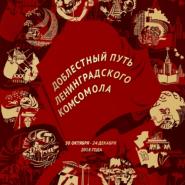 Выставка «Доблестный путь Ленинградского комсомола» фотографии