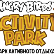 Парк активного отдыха «Angry Birds Activity Park»   фотографии