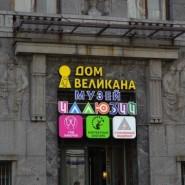 Музей иллюзий фотографии