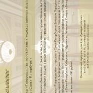 Выставка  «Товарищества передвижных художественных выставок. XXI век» фотографии