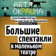 Фестиваль «АrtОкраина» 2018 фотографии