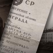 Онлайн-выставка «Кунсткамера в годы Великой Отечественной войны. К 75-летию Победы» фотографии
