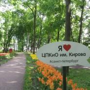 Посещение Центрального парка имени С. М. Кирова осень 2020 фотографии
