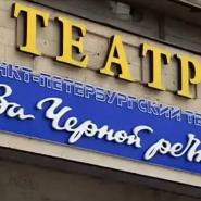 Театр «За Чёрной речкой» фотографии