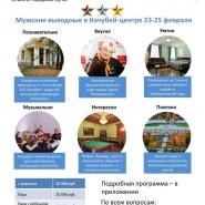 Мужской праздник в Кочубей-центре фотографии