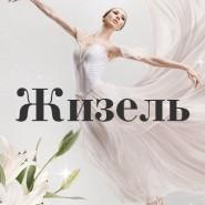 Балет «Жизель» фотографии
