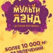 """Детский фестиваль """"Мультилэнд"""" 2019 фотографии"""