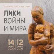 Выставка «Лики Войны иМира» фотографии
