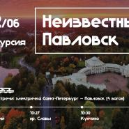 Экскурсия «Неизвестный Павловск» фотографии