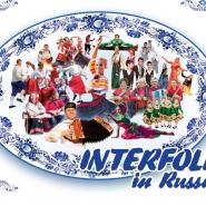 Фольклорный фестиваль «Интерфолк в России» 2016 фотографии