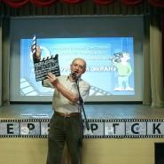Фестиваль «Петербургский экран» онлайн фотографии