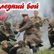 Военно-историческая реконструкция «Последний бой» фотографии