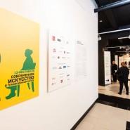 Фестиваль  «Современное искусство в традиционном музее» 2017 фотографии