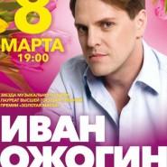 Концерт Ивана Ожогина фотографии