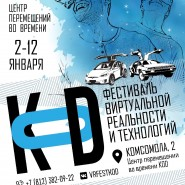 Фестиваль виртуальной реальности и технологий KOD-2020 фотографии