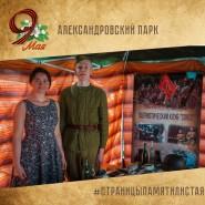 Фестиваль «Страницы памяти листая» 2019 фотографии