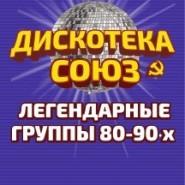 Большой Концерт «Дискотека СОЮЗ» фотографии