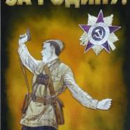 Выставка «Была война, была блокада... была Победа!» фотографии
