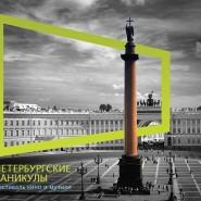 Фестиваль кино и музыки «Петербургские каникулы» фотографии