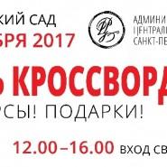 Фестиваль любителей кроссвордов 2017 фотографии