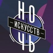 Акция «Ночь Искусств» в Санкт-Петербурге 2017 фотографии
