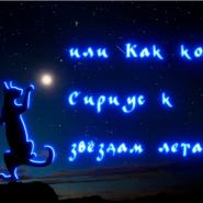 «Небеса древнего Египта. Как кот Сириус к звездам летал» фотографии