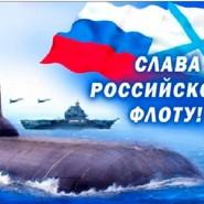 Фестиваль флотской песни «Тельняшка» 2016 фотографии