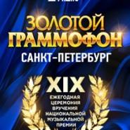 Церемония вручения Музыкальной премии «Золотой граммофон» фотографии