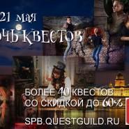 Ночь квестов в Санкт-Петербурге 2017 фотографии
