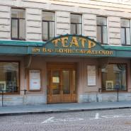 Театр имени В. Ф. Комиссаржевской фотографии