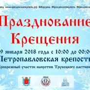 Крещенские купания в Санкт-Петербурге 2018 фотографии