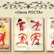 Выставка «Окна сатиры РОСТА» фотографии