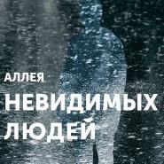 Акция «Аллея невидимых людей» фотографии