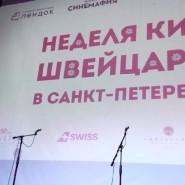 Фестиваль «Кино Швейцарии» в Санкт-Петербурге 2019 фотографии