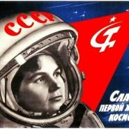 Выставка «Космос эпохи СССР» фотографии