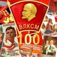 Уличная планшетная выставка «100 лет ВЛКСМ» фотографии