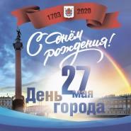 День города Санкт-Петербург 2020 фотографии