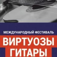 """Международный фестиваль """"Виртуозы Гитары-2019"""" фотографии"""