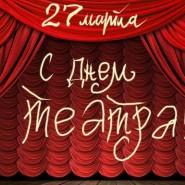 Фестиваль-марафон в честь дня театра  «Весь день — театр!» 2018 фотографии