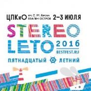 Фестиваль «STEREOLETO» фотографии
