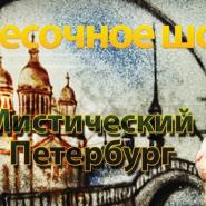 Песочное шоу  «Мистический Петербург» фотографии