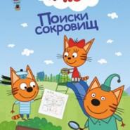 """Детский спектакль """"Три кота"""" фотографии"""