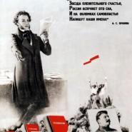 Выставка «Пушкин в диалоге с эпохой. К 100-летию революции в России» фотографии