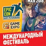 Фестиваль компьютерных игр EpicCon 2018 фотографии