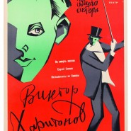 Выставка «Золотой век ленинградского театрального плаката. 1950–1980-е» фотографии
