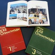 Выставка «Как это было: к 40-летию Олимпиады-80» фотографии
