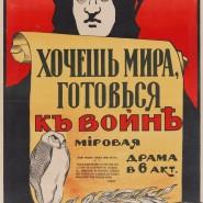 Выставка  «Петроград. Образы кино — Осколки реальности. Киноплакат 1914–1919 годов» фотографии