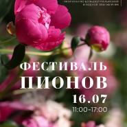 Выставка «Пионы Северной столицы» 2017 фотографии