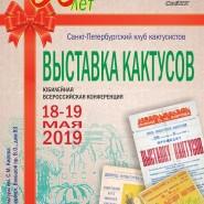 Выставка «Май. Петербург. Кактусы».2019 фотографии