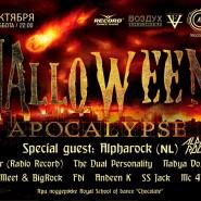 Halloween Apocalypse в клубе А2 2016 фотографии